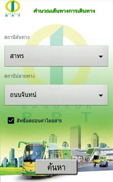 BRT BANGKOK screenshot 3