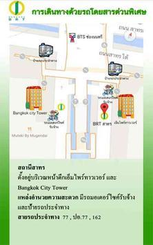 BRT BANGKOK screenshot 4