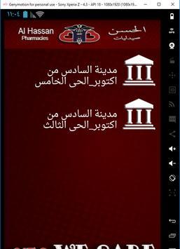 Al Hassan Pharmacies screenshot 7