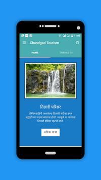 Chandgad Tourism App screenshot 8