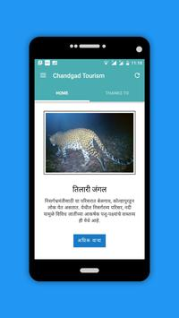 Chandgad Tourism App screenshot 11