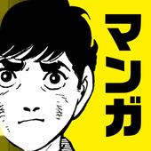 サバイバル[マンガ全巻無料で試し読み] icon