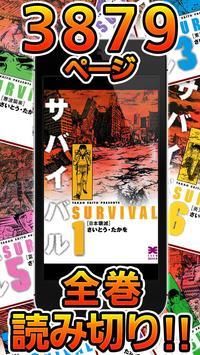 サバイバル[マンガ全巻無料で試し読み] poster