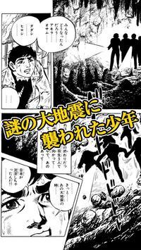 サバイバル[マンガ全巻無料で試し読み] apk screenshot