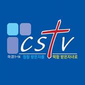 Cornerstone Christian TV, CSTV (기독교 방송) icon