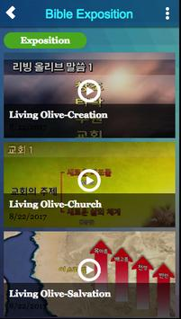 Cornerstone Christian TV, CSTV (기독교 방송) screenshot 4