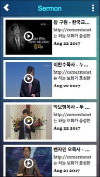 Cornerstone Christian TV, CSTV (기독교 방송) screenshot 1
