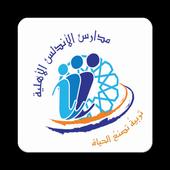 AL-Andalus Schools - Classera icon