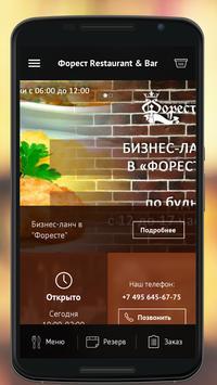 Форест Restaurant & Bar poster