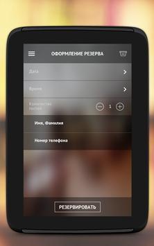 Форест Restaurant & Bar apk screenshot