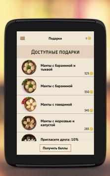 МантыЕсть! apk screenshot