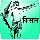 Kisan Suvidha Portal icon