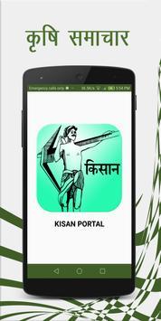 Kisan Suvidha Portal poster
