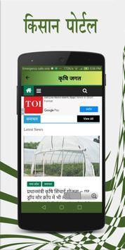 Kisan Suvidha Portal screenshot 2
