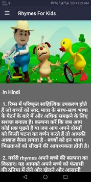 Rhymes/Poems For Kids in Hindi poster