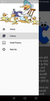 Rhymes/Poems For Kids in Hindi screenshot 1
