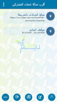 ديمDiam screenshot 2