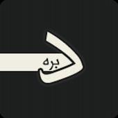 دبره icon