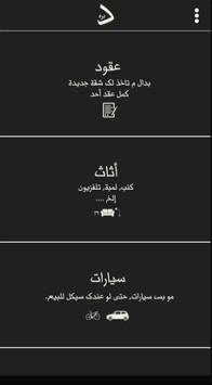 دبره apk screenshot