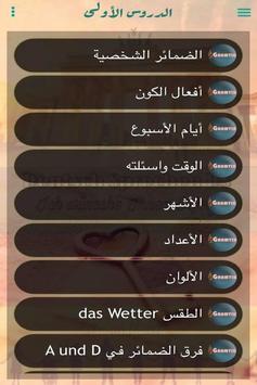 Deutsch Sprechen DS تصوير الشاشة 10