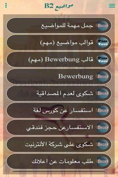 Deutsch Sprechen DS تصوير الشاشة 7