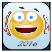نكت جد مضحكة 2016(بدون انترنت) icon
