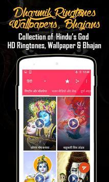 Dharmik Ringtones Wallpapers Poster
