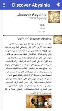 Discover Abyssinia apk screenshot