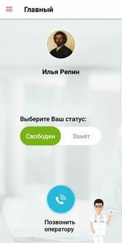 ВрачРядом Доктор poster