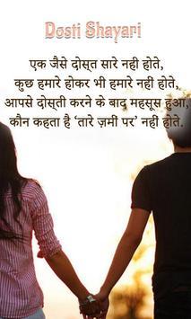 Dosti Shayari poster
