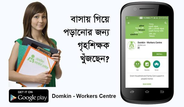 Domkin - Workers Centre screenshot 3