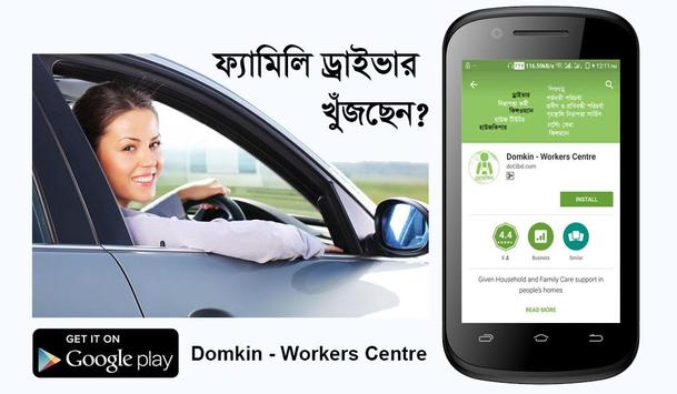 Domkin - Workers Centre screenshot 5