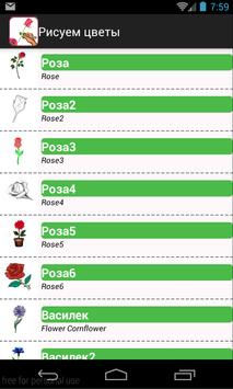 How to Draw Flowers and Roses poster