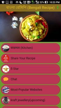 Bangla Recipe(বাঙালী রান্না) for Android - APK Download