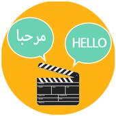 تعلم اللغة الانجليزية من الافلام icon
