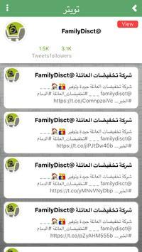 تخفيضات العائلة screenshot 5