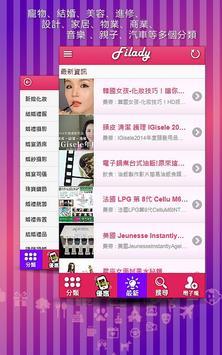 FILADY香港資訊平台 screenshot 3