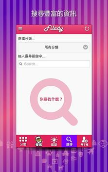 FILADY香港資訊平台 screenshot 5