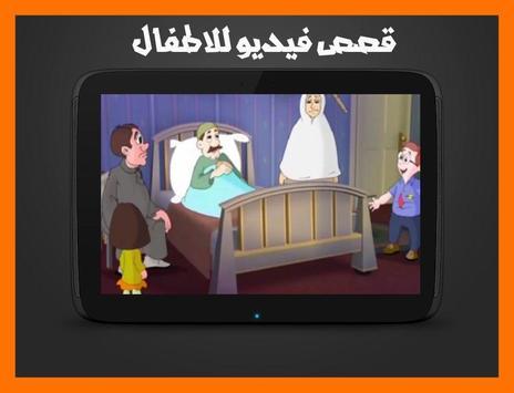 قصص فيديو للاطفال بدون انترنت screenshot 3