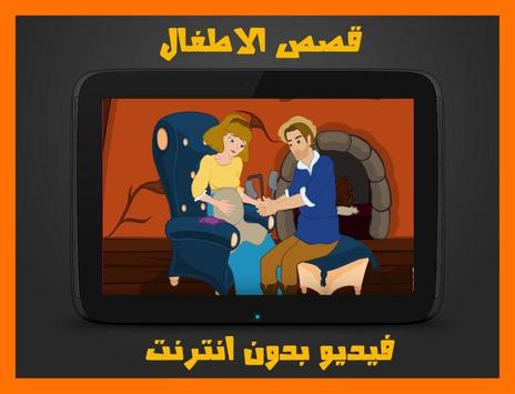 قصص فيديو للاطفال بدون انترنت poster