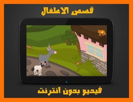 قصص فيديو للاطفال بدون انترنت screenshot 1