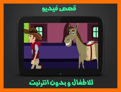 قصص فيديو للاطفال بدون انترنت screenshot 2