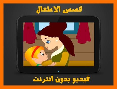 قصص فيديو للاطفال بدون انترنت screenshot 7