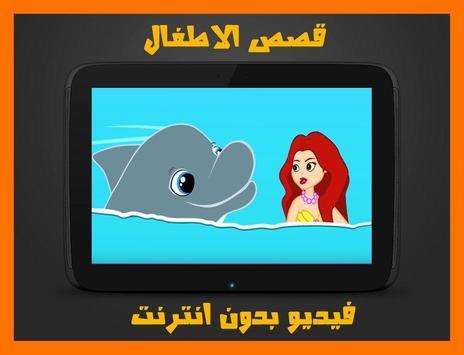 قصص فيديو للاطفال بدون انترنت screenshot 4