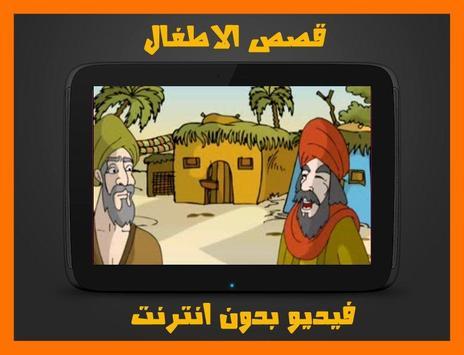 قصص فيديو للاطفال بدون انترنت screenshot 5