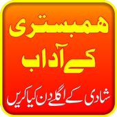 Humbistari Kay Adaab icon