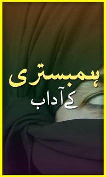 Humbistari Kay Adaab poster