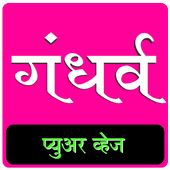 Gandharva Pure Veg - Narhe icon
