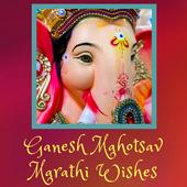 Ganesha Chaturthi Wishs in Marathi icon