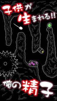 Go! Sperm screenshot 3